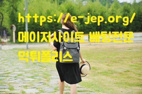 https://e-jep.org/ 메이저사이트 베팅전문 먹튀폴리스